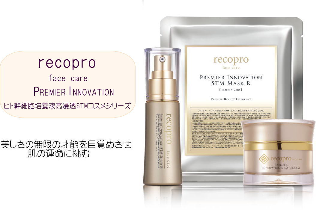 recopro PREMIER INNOVATION STM SERIES